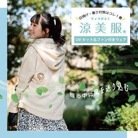 【ベージュ、Lサイズ】UVカット&ファン付きウェア 涼美服