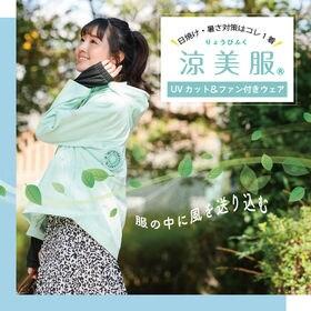 【ライトグリーン、Mサイズ】UVカット&ファン付きウェア 涼...