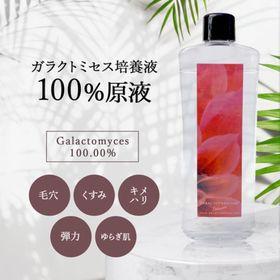 【原液100%美容液】ガラクトミセス培養液 ガラクトプレミア...
