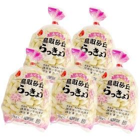 【予約受付】5/31~順次出荷【M 1kg×5袋】鳥取県福部...