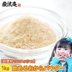 【1kg】国産・宇部乾燥おからパウダー(無添加)