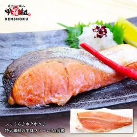 【1kg前後】銀鮭の半身フィーレ 業務用