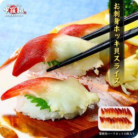 【20枚入り】お刺身ホッキ貝スライス業務用