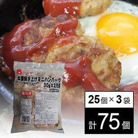 【3袋/計75個】牛豚焼上げミニハンバーグ