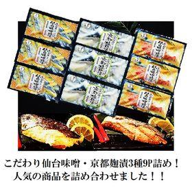 こだわり仙台味噌・京都麹漬お得セット3種9パック詰め!