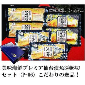 美味海鮮 プレミア仙台漬魚3種6切セット(P-06)
