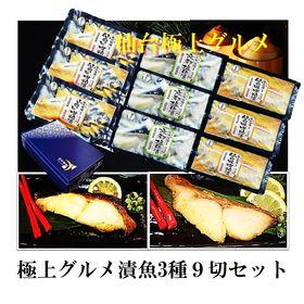 極上グルメ漬魚3種9切セット
