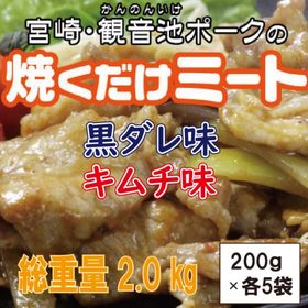 【200g×5袋】焼くだけミートキムチ&【200g×5袋】焼...