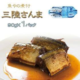 三陸さんま煮付 90g(90g×1パック)