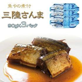 三陸さんま煮付 270g(90g×3パック)
