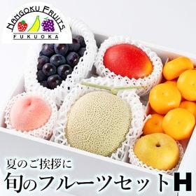【予約受付】7/1から順次出荷予定 旬のフルーツセットH(黒...