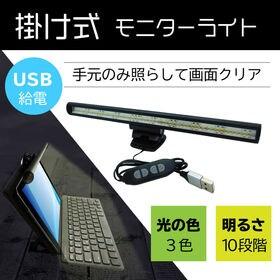 クリップ式 モニター掛け式ライト 26cm