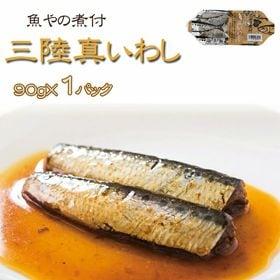 三陸真いわし煮付 90g(90g×1パック)