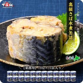 【190g×24個入り 】北海道釧路産 高級さば水煮缶詰