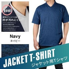 【L/杢ネイビー】ジャケット用 襟高 Tシャツ 半袖