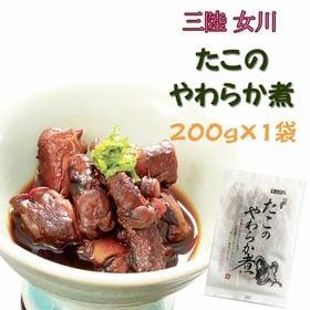 宮城県産 たこのやわらか煮 200g(200g×1袋)