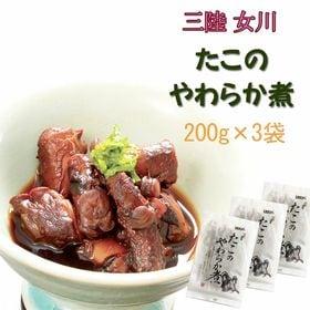 宮城県産 たこのやわらか煮 600g(200g×3袋)
