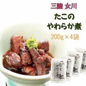宮城県産 たこのやわらか煮 800g(200g×4袋)