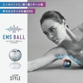 ルルドスタイル EMSボール   AX-FRL906sv