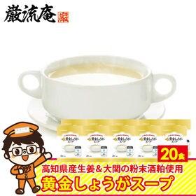 【20食】 黄金しょうがスープ 大関酒粕/ 高知県産黄金しょ...