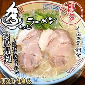 【4食】秀ちゃんラーメン 豚骨