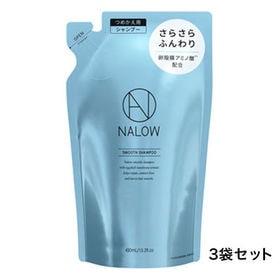 【3袋セット】ナロウスムースシャンプー詰め替えセット