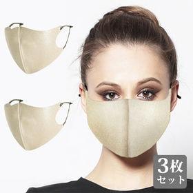 【ベージュ3枚】ラメ混立体マスク3枚セット