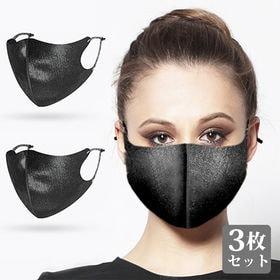 【ブラック3枚】ラメ混立体マスク3枚セット