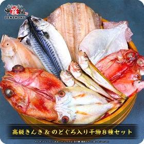 【8種】干物セット(きんき、のどぐろ、金目鯛、縞ほっけ、とろ...