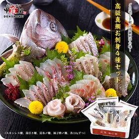 【400g/約4人前】高級真鯛のお刺身セット贅沢4種類詰め合...