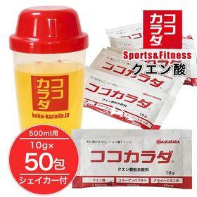 【ココカラダ】クエン酸 10g×50包 ※シェイカー付き