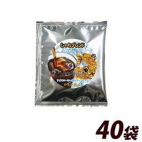 【40袋】[加藤珈琲店]アイスコーヒー用ドリップバッグ しゃ...
