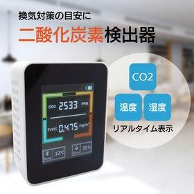 CO2マネージャー(二酸化炭素検出機)