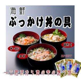 海鮮ぶっかけ丼の具 3種類入り ほたて サーモン エビ 三陸...