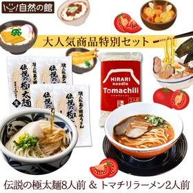 【8人前】伝説の極太麺うどん+【2人前】トマチリラーメン