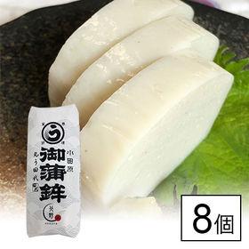 【8個】小田原の老舗「丸う田代」特上白板かまぼこ(冷凍)