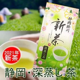 【2021年新茶】静岡掛川「深蒸し茶」第72回全国茶品評会、...
