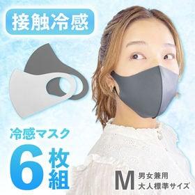 【6枚組/グレーミックス/Mサイズ】立体冷感マスク<男女兼用>洗って繰り返し使える! | アイスシルク素材で付けた瞬間ひんやりCOOL♪通気性も良く暑い日も快適!