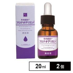 【2個セット】そのまま!プロテオグリカン美容液 20ml