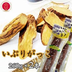 いぶりがっこ 520g(260g×2袋) 秋田漬物  雄勝野...