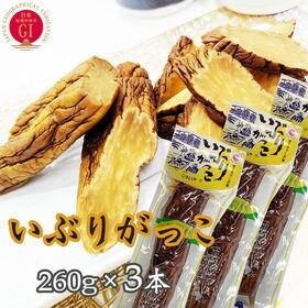 いぶりがっこ 780g(260g×3袋) 秋田漬物  雄勝野...