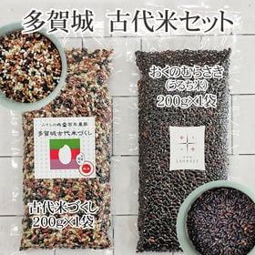 【400g(200g×2袋)】宮城県産 古代米 食べ比べセッ...