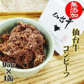 コンビーフ 無添加 仙台牛 95g×1缶  牛の旨味がぎっし...
