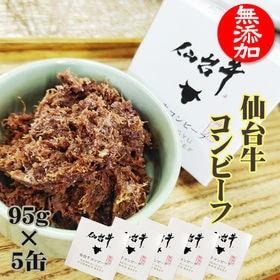 コンビーフ 無添加 仙台牛 475g(95g×5缶)  牛の...