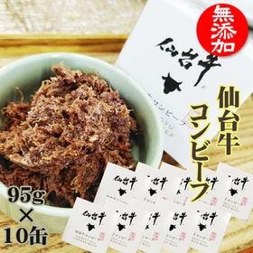 コンビーフ 無添加 仙台牛 950g(95g×10缶)  牛...