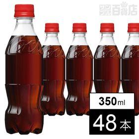 【48本】コカ・コーラ ラベルレス 350mlPET