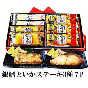 【贈答セレクト】高級魚銀鱈とやわらかいかステーキ3種7Pギフ...