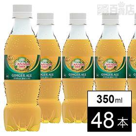 【48本】カナダドライ ジンジャーエール PET 350ml