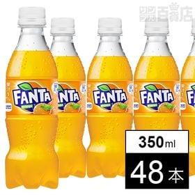 【48本】ファンタ オレンジ PET 350ml