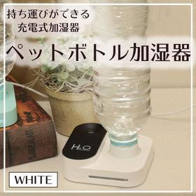 【ホワイト】ペットボトル型ハンディ充電ミスト